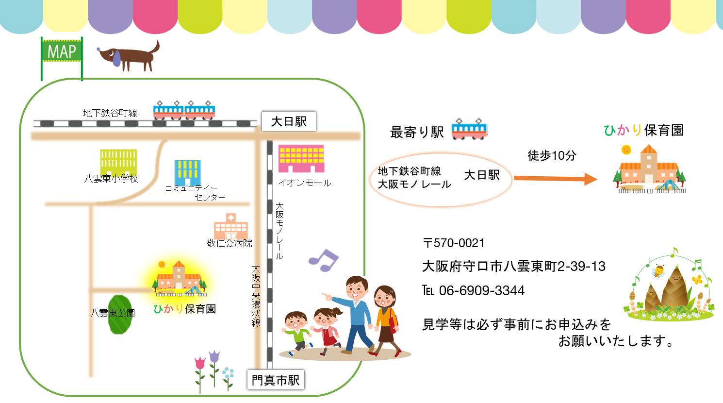 ひかり保育園へのアクセス